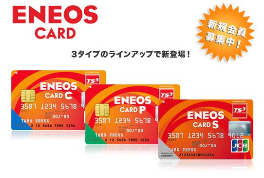 カード エネオス